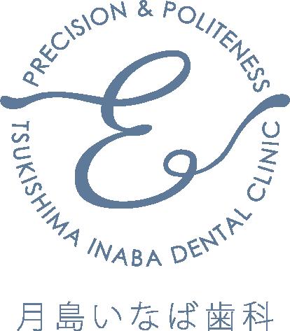 月島の歯医者・歯科【月島いなば歯科】